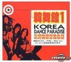 Korea Dance Paradise 1 (Overseas Version)
