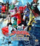 Kaizoku Sentai Gokaiger the Movie: The Flying Ghost Ship (Japan Version)