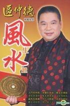 Qu Zhong De Cong Shu Ji Xuan Xue 9 -  Shen Ji Miao Suan  Feng Sheng Shui Qi