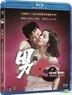 Hong Kong Hong Kong (1983) (Blu-ray) (Hong Kong Version)