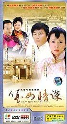 Ya Nv Qing Shen (H-DVD) (End) (China Version)