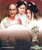 银鼠 (26集) (完) (台湾版)