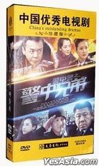 The Police: Police Brother (2015) (DVD) (Ep. 1-25) (End) (China Version)