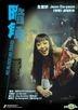 No Blood No Tears (2002) (DVD) (Hong Kong Version)