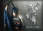 Stage Touken Ranbu - Kyoden Moyuru Honnoji (DVD) (Japan Version)