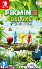 Pikmin 3 Deluxe (Asian Chinese Version)