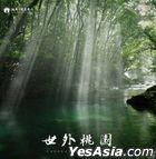 Taoyuan Wonderland