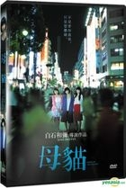 Dawn of the Felines (2017) (DVD) (Taiwan Version)