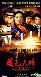 Guo Se Tian Jiao (H-DVD) (End) (China Version)