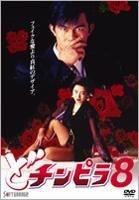 Do Chinpira 8 (DVD) (Japan Version)