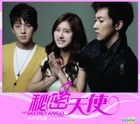 Secret Angel OST (Korea Version)