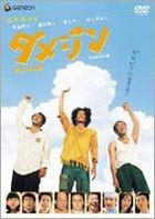 Damejin (DVD) (Deluxe Edition) (Japan Version)