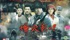 Feng Huo Ying Ren (DVD) (End) (China Version)