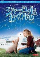 CHARLOTTE`S WEB (Japan Version)