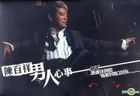 男人心事 (CD+DVD)