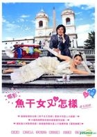Hotaru The Movie: It's Only a Little Light In My Life (2012) (DVD) (Taiwan Version)