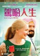 Learning to Drive (2014) (Blu-ray) (Hong Kong Version)