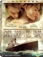 Titanic (1997) (DVD) (15th Anniversary Deluxe Edition) (Taiwan Version)