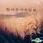 Hwang Eui Jong Vol. 3