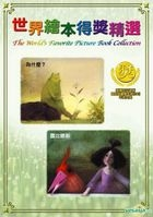 The World's Favorite Picture Book Collection 3 (DVD) (Taiwan Version)