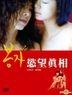Bongja (DVD) (Taiwan Version)