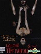 Thirst (DVD) (Thailand Version)