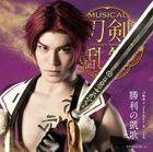 Shori no Gaika [Press Edition D / Tonbokiri Jacket] (First Press Limited Edition) (Japan Version)