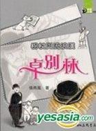 柺杖與流浪漢:卓別林