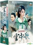 Love Yunge From The Desert (DVD) (Ep. 1-45) (End) (Taiwan Version)