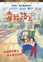 On Happiness Road (2017) (DVD) (Hong Kong Version)