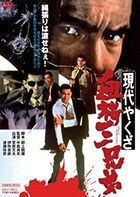GENDAI YAKUZA CHI ZAKURA 3 KYOUDAI (Japan Version)
