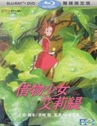 The Borrower Arrietty (Blu-ray + DVD) (Multi-audio) (Taiwan Version)
