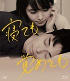 睡著也好醒來也罷 (Blu-ray)(日本版)