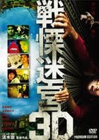 The Shock Labyrinth - 3D Premium Edition (DVD) (First Press Limited Edition) (Japan Version)