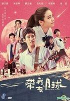 Take Me To The Moon (2017) (DVD) (Malaysia Version)