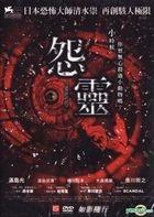 Tormented (DVD) (English Subtitled) (Taiwan Version)