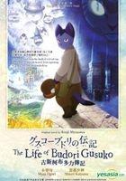 The Life Of Budori Gusuko (2012) (DVD) (Malaysia Version)