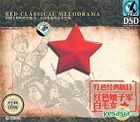 Red Classical Melodrama DSD (China Version)
