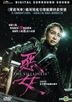 The Villainess (2017) (DVD) (Hong Kong Version)
