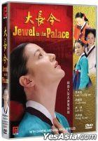 Dae Jang Geum (2003) (DVD) (Ep. 1-54) (End) (Multi-audio) (English Subtitled) (MBC TV Drama) (Singapore Version)