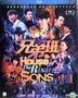 House of The Rising Sons (2018) (Blu-ray) (Hong Kong Version)
