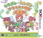 Soroban Anzan Flash Anzan Complete Edition (3DS) (Japan Version)