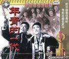 DIAN YING BAO KU XI LIE NIAN QING DE YI DAI (VCD) (China Version)