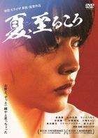 Town Without Sea  (DVD) (Japan Version)