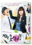 絕不認輸 (完) (DVD) (6碟裝) (英文字幕) (MBC劇集) (韓國版)