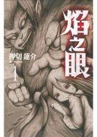 Yan Zhi Yan (Vol.1)