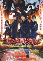Sandai Kaiju Gourmet (DVD) (Japan Version)