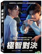 The Negotiation (2018) (DVD) (Taiwan Version)