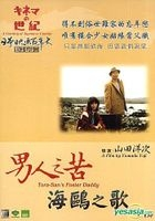 Tora-San's Foster Daddy (Hong Kong Version)