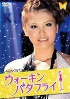 Walkin' Butterfly (DVD) (Vol.4) (Japan Version)